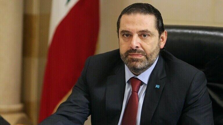 سعد حریری استعفا کرد ، ویدئوی اظهارات حریری در لحظه اعلام استعفا