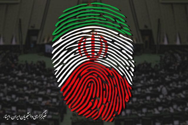 آغاز دومین روز ثبت نام داوطلبان کاندیداتوری مجلس یازدهم