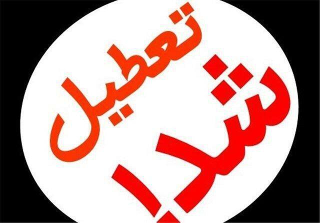 مدارس اردبیل دو روز تعطیل اعلام شد