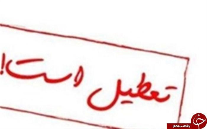 دانشگاه های تهران فردا تعطیل است