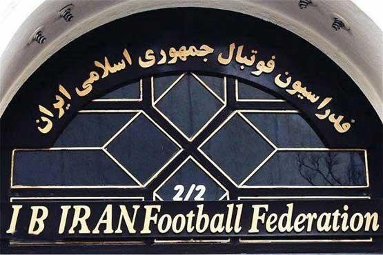 نامزدهای ریاست فدراسیون فوتبال چند نفر شدند؟