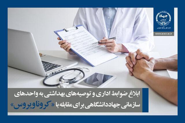 ضوابط اداری و توصیه های بهداشتی برای مقابله با کرونا