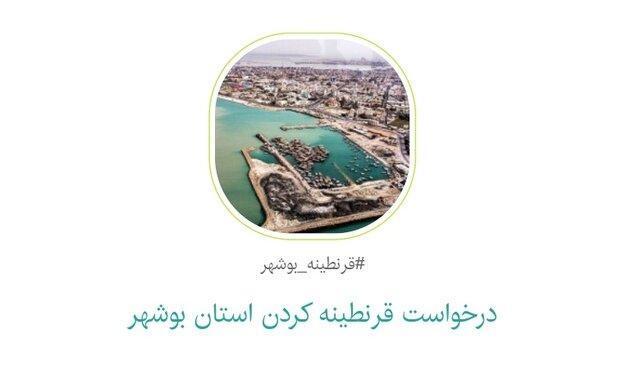 امضای بیش از 15 هزار نفر پای کارزار #قرنطینه-بوشهر