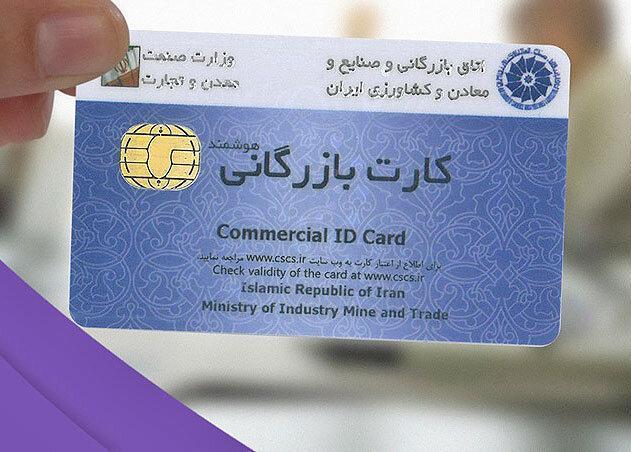 ابلاغ شرایط جدید صدور کارت بازرگانی