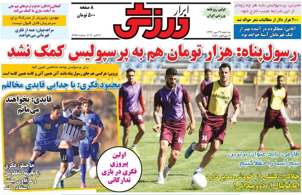 عناوین مهم روزنامه های ورزشی سه شنبه 29 مهر 99