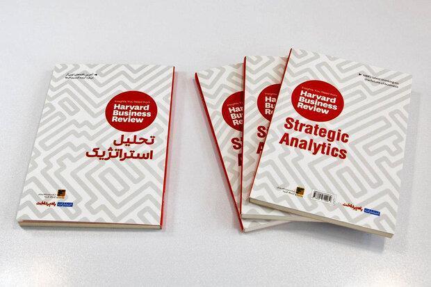 کتاب تحلیل استراتژیک منتشر شد