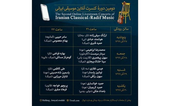 انتشار جدول اجراهای دومین دوره کنسرت آنلاین موسیقی ایرانی