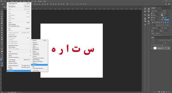 راه چاره مشکل فارسی نویسی در نرم افزار فتوشاپ