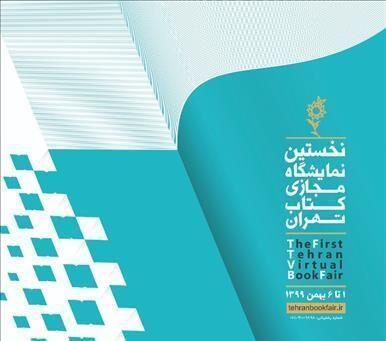 فرصت نمایشگاه مجازی کتاب تهران و آشنایی با ناشران تخصصی