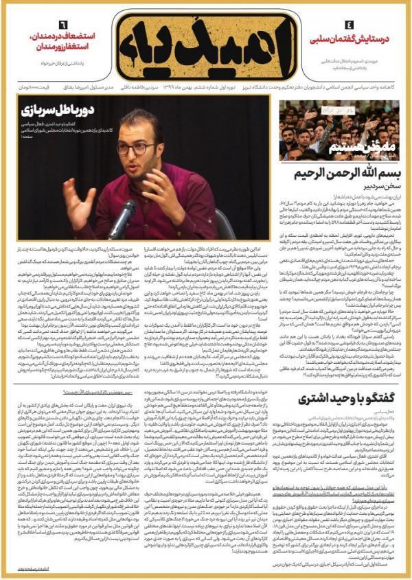 دور باطل سربازی، شماره 6 نشریه دانشجویی امیدیه منتشر شد